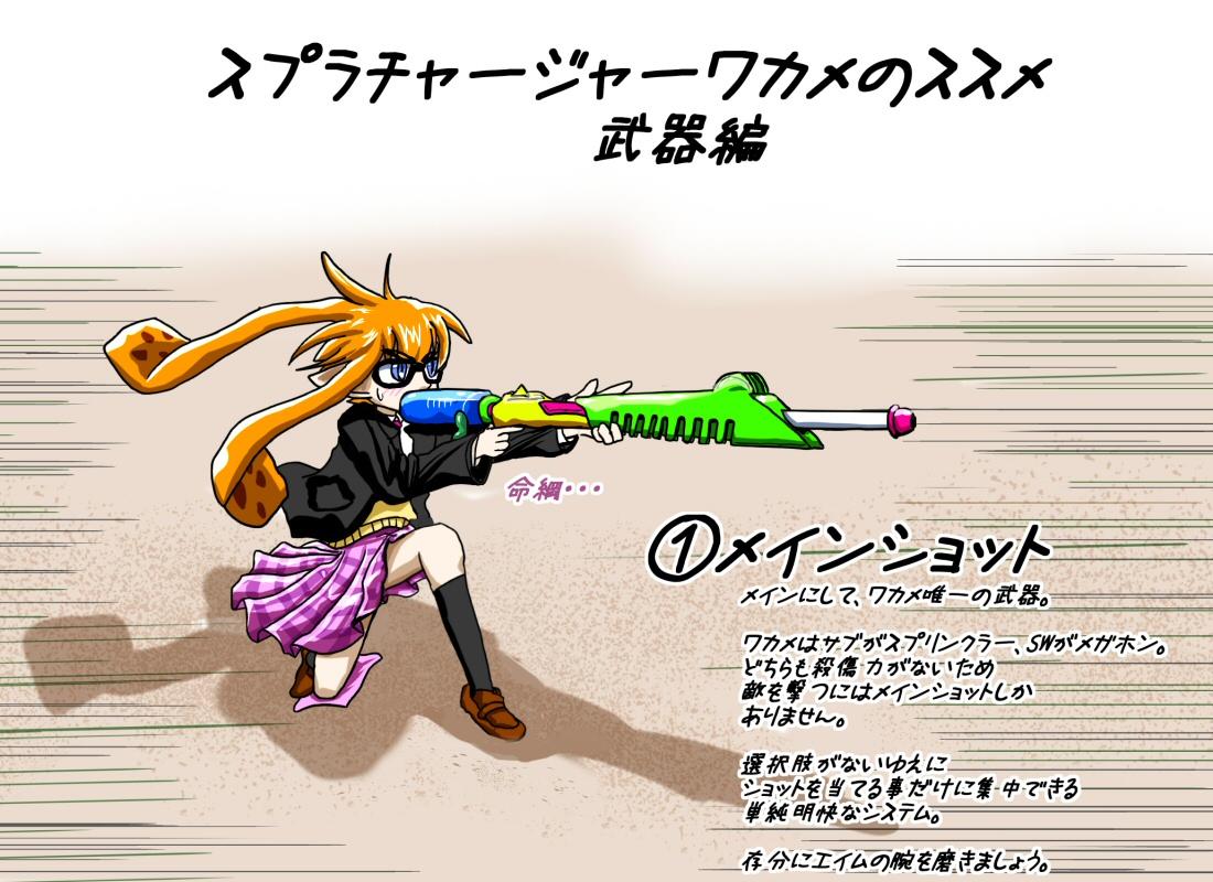 トゥーン 1 一覧 スプラ 武器